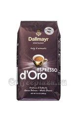 Кофе Dallmayr в зернах Espresso D`Oro 500 гр + марципан в подарок
