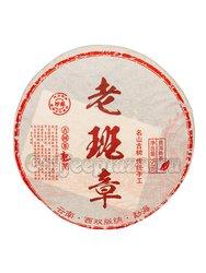 Пуэр Блин Менхай Ча Ван 357 гр (шу)