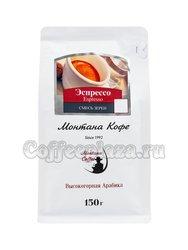 Кофе Montana  Эспрессо Сильвер в зернах в 150 г