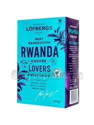 Кофе Lofbergs Rwanda Single Origin молотый 450 г