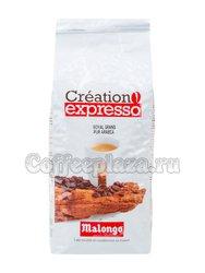 Кофе Malongo в зернах Royal 1 кг