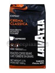Кофе Lavazza в зернах Crema Classica Expert 1 кг