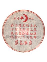 Пуэр блин Хонг Динг Синг шен 2009 г. 357 г