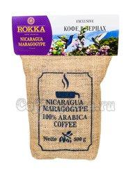 Кофе Rokka в зернах Марагоджип Никарагуа 500 г