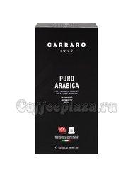 Кофе в капсулах Carraro Puro Arabica