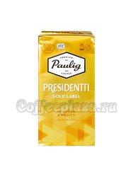 Кофе Paulig Presidentti Gold Label молотый 250 г