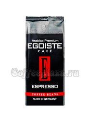 Кофе Egoiste в зернах Espresso 250 гр