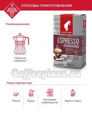 Кофе Julius Meinl молотый Венский завтрак Ароматный