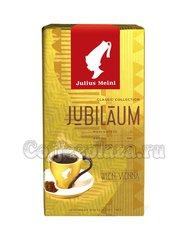 Кофе Julius Meinl молотый Юбилейный 500 гр
