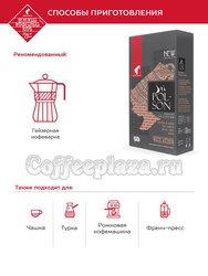 Кофе Julius Meinl молотый Шри Полсон 250 гр