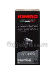 Кофе в капсулах Intenso 10 капсул