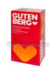 Чай Gutenberg Екатерина Великая в пакетиках 25 шт х 2 гр