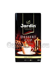 Кофе молотый Jardin Dessert Cup 250 г