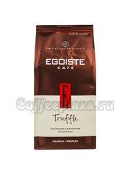Кофе Egoiste в зернах Truffle  250 г