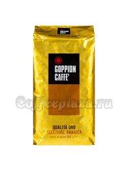 Кофе Goppion Caffe в зернах Qualita Oro 500 г