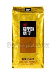 Кофе Goppion Caffe в зернах Qualita Oro 1 кг
