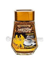 Кофе Tarlton Premium  растворимый 100 г (Samba)