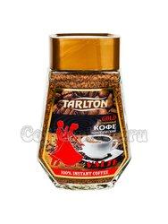 Кофе Tarlton Gold растворимый 100 г (Valse)