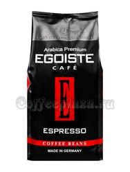Кофе Egoiste в зернах Espresso 1 кг
