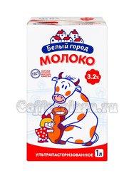 Молоко Белый город 3,2% 1 л