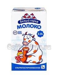 Молоко Белый город. 2,5% 1 л
