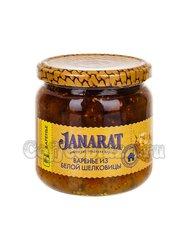 Варенье Janarat  из Белой Шелковицы 450 г