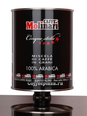 Кофе Molinari в зернах 5 звезд 100% Arabica