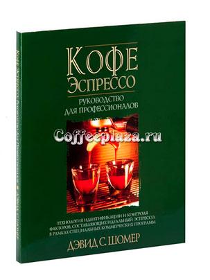 Кофе Эспрессо. Дэвид С. Шомер