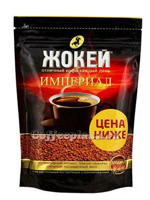 Кофе Жокей растворимый Империал 150 гр (пакет)
