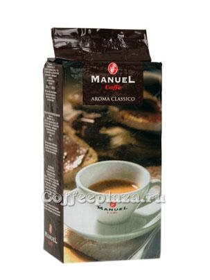 Кофе Manuel молотый Aroma Classico 250 гр