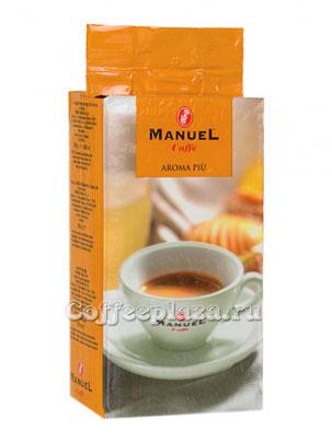 Кофе Manuel молотый Aroma Piu 250 гр