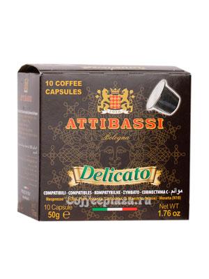 Кофе Attibassi в капсулах Delicato