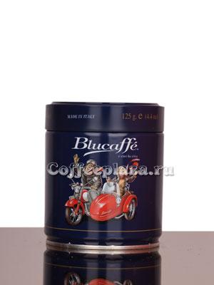 Кофе Lucaffe в зернах Blucaffe 125 гр
