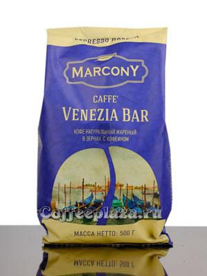 Кофе Marcony в зернах Venecia Bar 500 гр