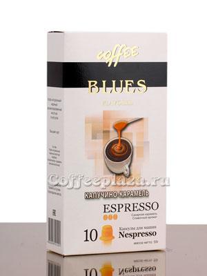 Кофе Блюз в капсулах Espresso Капучино-Карамель