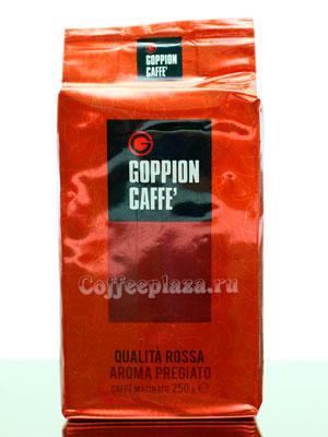 Кофе Goppion Caffe молотый Qualita Rossa Aroma Pregiato 250 гр