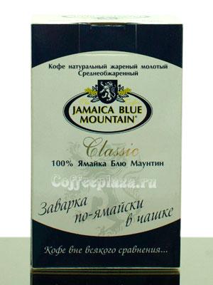 Кофе Jamaica Blue Mountain молотый Classic100 гр