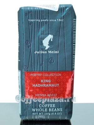 Кофе Julius Meinl в зернах King Hanhramaut 250 гр