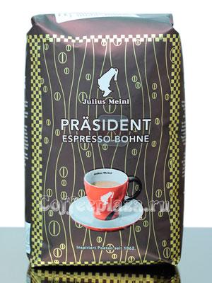 Кофе Julius Meinl в зернах President Grande Espresso 500 гр