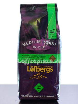 Кофе Lofberg Lila молотый Medium In-Cup 400 гр