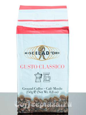 Кофе Miscela d`Oro молотый Gusto Classico