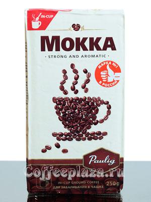 Кофе Paulig молотый Mokka 250 гр для заваривания в чашке