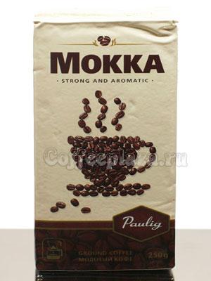 Кофе Paulig молотый Mokka 250 гр