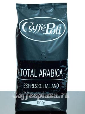 Кофе Poli (Поли) в зернах Arabica 100%
