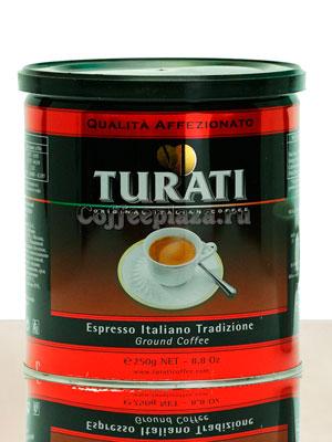 Кофе Turati Affezionato молотый 250 гр ж.б.