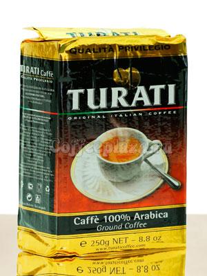 Кофе Turati Privilegio молотый 250 гр