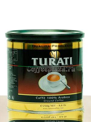 Кофе Turati Privilegio молотый 250 гр ж.б.