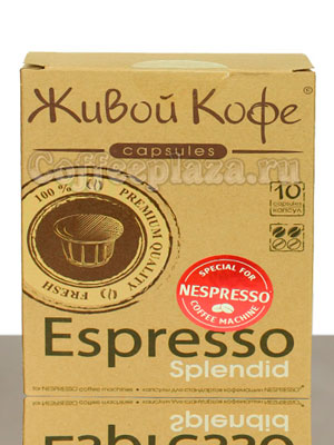 Живой кофе Эспрессо в капсулах Splendid 10 шт/уп