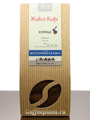 Живой кофе молотый Восточная сказка с корицей для турки 200 гр