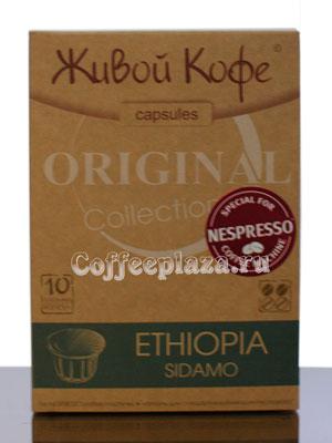 Живой кофе в капсулах Эспрессо Original Ethiopia Sidamo 10 шт/уп